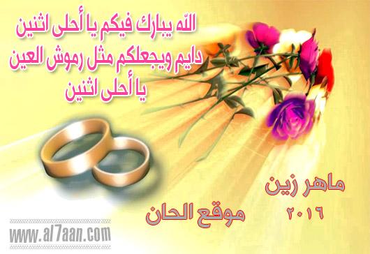 حمل اغنية ربي يبارك فيكم يا احلى اثنين - ماهر زين 2016