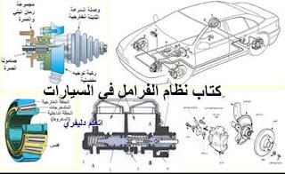 نظام الفرامل في السيارات pdf