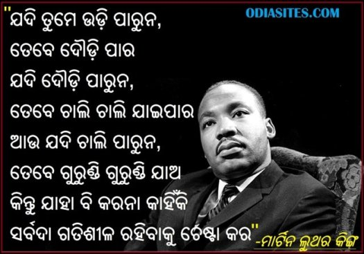 Odia quote by Martin Luthar King
