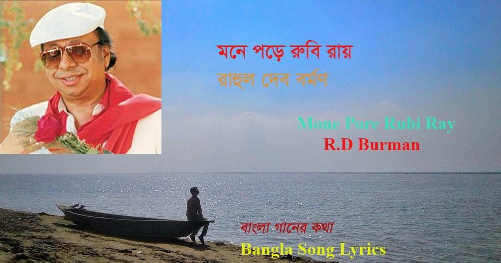 Mone Pore Ruby Roy মনে পড়ে রুবি রায় Lyrics By R D