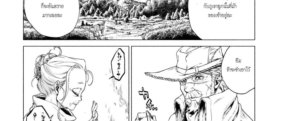 อ่านการ์ตูน Henkyou no Roukishi - Bard Loen ตอนที่ 4 หน้าที่ 70