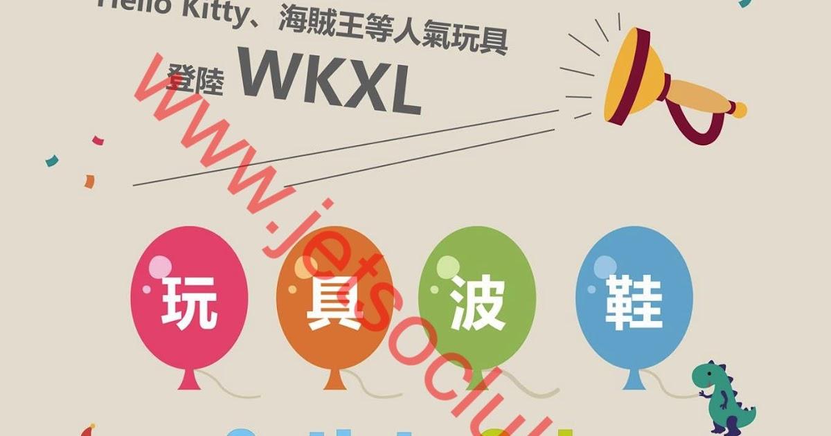 允記:玩具 X 波鞋 Outlet Sale(4-12/11) ( Jetso Club 著數俱樂部 )