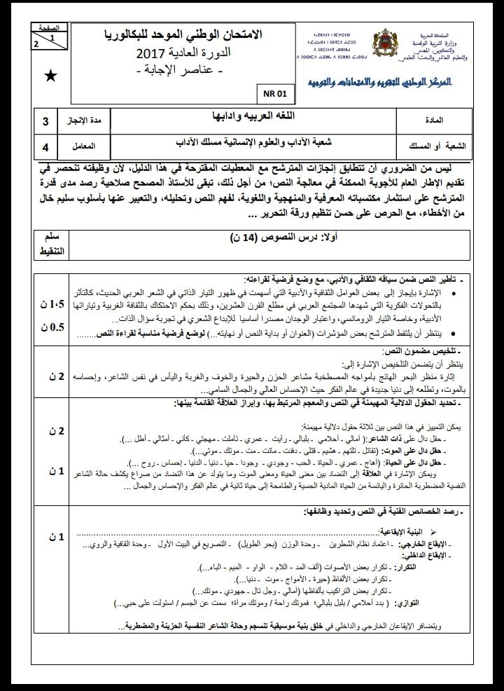 الامتحان الوطني الموحد للباكالوريا / اللغة العربية، مسلك الآداب، الدورة العادية 2017