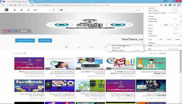 تفعيل الواجهة الجديدة لمتصفح جوجل كروم 2
