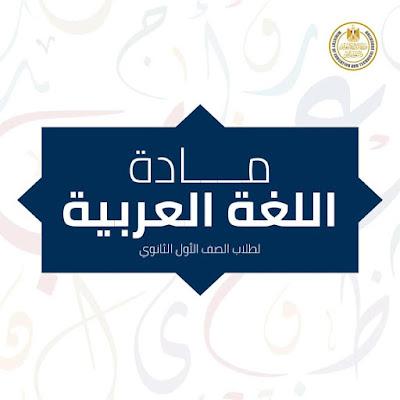 الطريقة الجديدة للوصول لإجابة سؤال امتحان مادة اللغة العربية للصف الأول الثانوي 2019