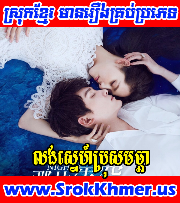 Lung Sne Pros Machha 10 Cont | The Starry Night, The Starry Sea (2017) | Khmer Movie | Movie Khmer | Chinese Drama
