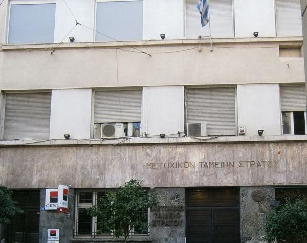 Ζημίωσαν το Μετοχικό Ταμείο Στρατού με 460 εκατ. ευρώ-Βαριές κατηγορίες κατά 10 προέδρων και γενικών διευθυντών