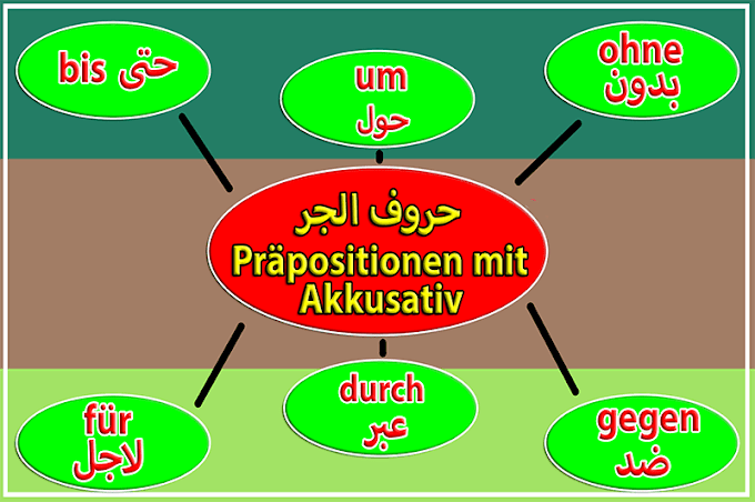 الجزء 2 : شرح مفصل لدرس احرف الجر التي تأتي مع الاكوزاتيف Präpositionen mit Akkusativ