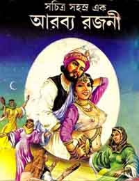 Arabian Nights (Arabya Rajani) Bengali Onubad PDF e-Book