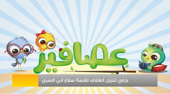 تطبيق قصص عصافير: قصص أطفال