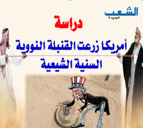 دراسة: أمريكا زرعت القنبلة النووية السنية الشيعية </a>    <a href=