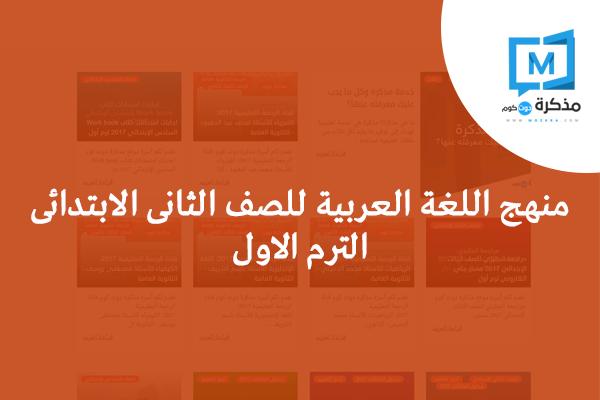 منهج اللغة العربية للصف الثانى الابتدائى الترم الاول