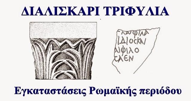 Διαλισκάρι Τριφυλία: Εγκαταστάσεις Ρωμαϊκής εποχής
