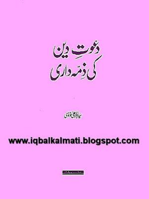 Dawat e Deen Ki Zimadari by Abul Ala Maudoodi