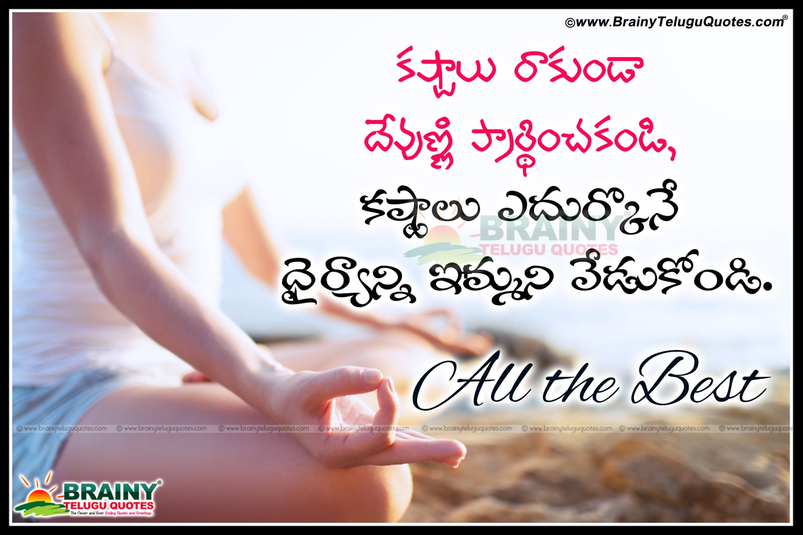 Best Life Quotes Life Success And Failure Inspirational Telugu All The Best Life