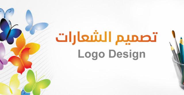 تطبيق بسيط ومجاني لتصميم شعار أو  لوغو LOGO إحترافي بسهولة تامة