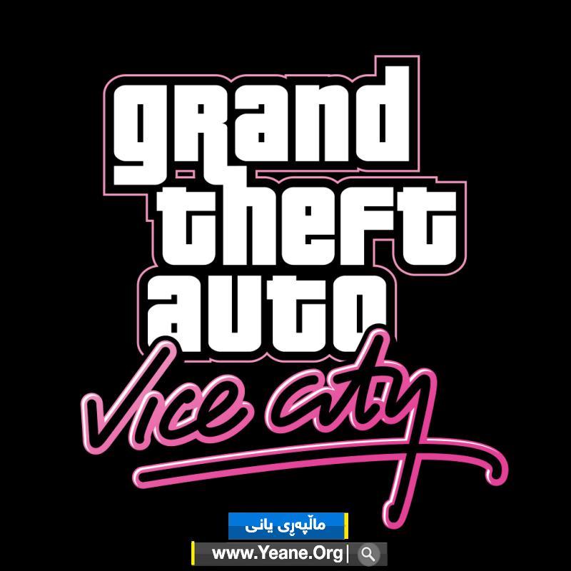 دابهزاندنی یاری GTA Vice City