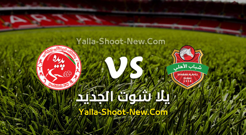 مباراة شباب الأهلي دبي وشاهر خودرو