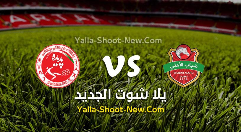 نتيجة مباراة شباب الأهلي دبي وشاهر خودرو اليوم بتاريخ 14-09-2020 في دوري أبطال آسيا