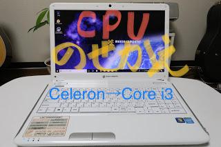 CPUをセレロンからCore-i3に載せ替えた