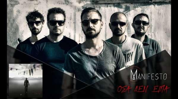 """MANIFESTO: Video για το νέο κομμάτι """"Όσα Δεν Είπα"""""""