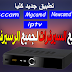 تطبيق جديد كليا لاصحاب الشرينغ للحصول على أقوى سرفروات  iptv / cccam / mgcamd / newcamd مع أجدد أكواد الإكستريم (Xtream-Codes)