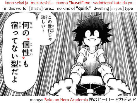 "Quotation marks seen in manga Boku no Hero Academia 僕のヒーローアカデミア. Transcription: kono sekai ja... mezurashii nanno ""kosei"" om yadottenai kata da. In this world that's rare... no kind of ""quirk"" dwelling in you type."