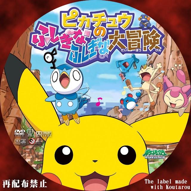 Corto ANA 7 - La aventura realmente misteriosa de Pikachu (Japones)