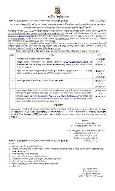 2018-1019 honours prefessional 1st year admission notice