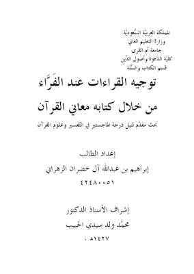 توجيه القراءات عند الفرّاء من خلال كتابه معاني القرآن - إبراهيم بن عبدالله آل خضران الزهراني