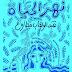 تحميل كتاب نهر الحياة pdf لـ عبد الوهاب مطاوع