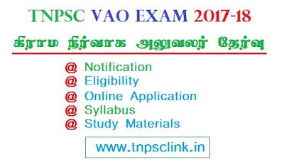 TNPSC VAO 2017 Recruitment Notification, Date, Syllabus, Study Materials, Online Application - Details