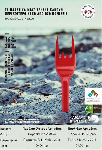 """Εθελοντικοί καθαρισμοί από τον Φορέα Διαχείρισης Πάρνωνα στο πλαίσιο της εκστρατείας """"Καθαρίστε τη Μεσόγειο"""""""