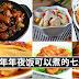鸡年年夜饭,必不可少的七道鸡~(内附教程)