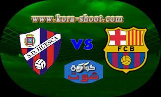 مشاهدة مباراة برشلونة وهويسكا بث مباشر 13-04-2019 الدوري الاسباني