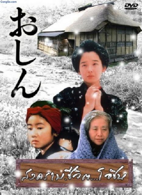 Oshin 1983