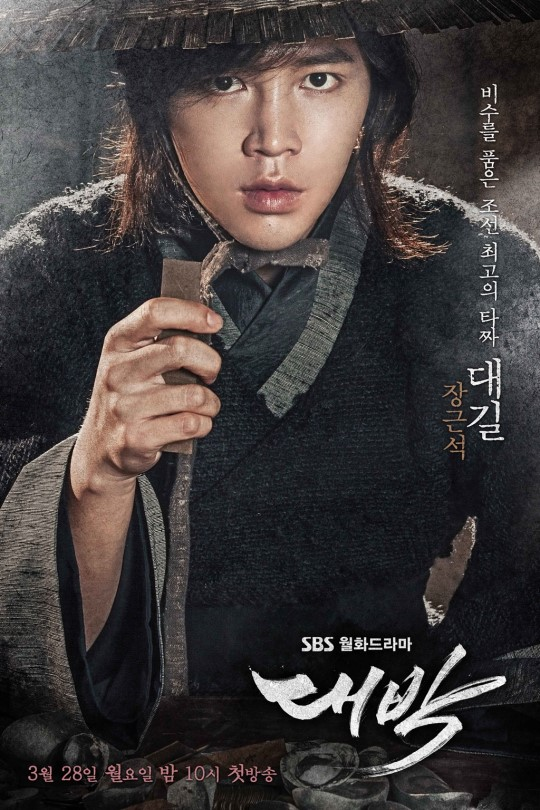 Jang Geun Suk in Korean historical drama Jackpot