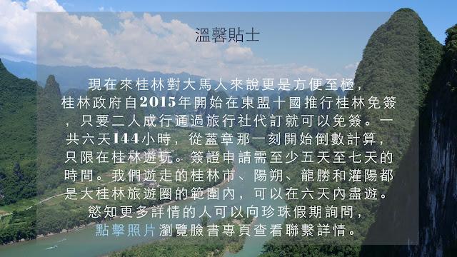 中國桂林 - Guilin China