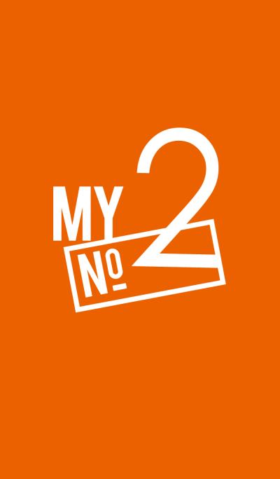 NO.2 スタイル