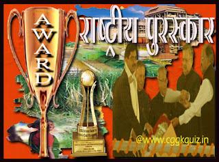 chhattisgarh national award 2015-16 general knowledge [gk] in hindi [current affairs] with list of national & international awards and honours 2015-16 in hindi. current award functions like agricultural, films, sports (samanya gyan) [छत्तीसगढ़ प्राप्त राष्ट्रीय पुरस्कार 2015-16] etc.