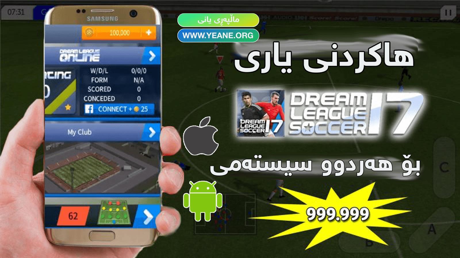 هاکردنی یاری Dream League 17 بۆ هەردوو سیستەمی ئەندڕۆید و ئایفۆن