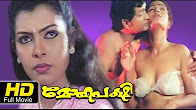 Watch Maha Pakshi Hot Malayalam Movie Online
