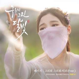 DONWLOAD LAGU MP3 [Single] Beige – Moonlight Drawn by Clouds OST Part.8