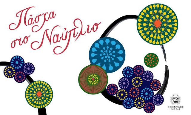 Το πρόγραμμα των εορταστικών εκδηλώσεων του Πάσχα στον Δήμο Ναυπλιέων