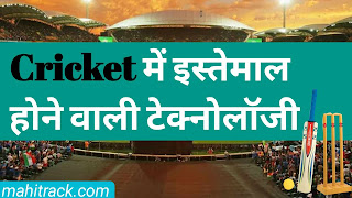 Cricket technology in hindi, cricket me use hone wali top technology