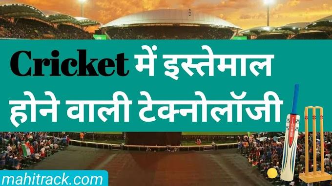 क्रिकेट में उपयोग की जाने वाली तकनीकें | Top 12 Cricket Technologies In Hindi