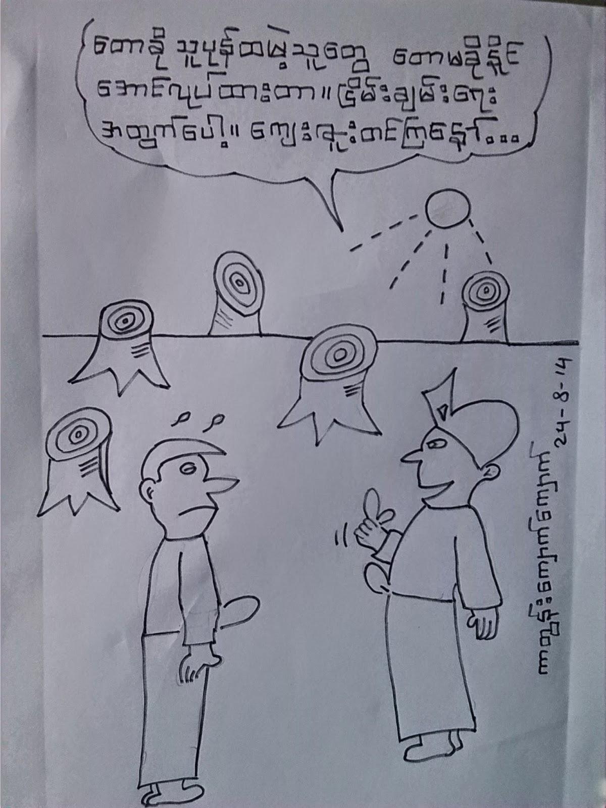 ကာတြန္းေက်ာက္ေက်ာက္ - ျငိမ္္းခ်မ္းေသာ အရိပ္ေအာက္မွာ