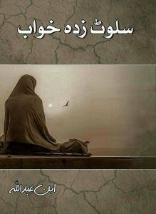 Salwat Zada Khuwab By Ibn E Abdullah