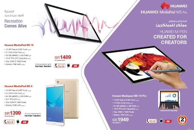اسعار تابلت هواوى Huawei فى عروض مكتبة جرير من دليل التسوق يوليو 2018