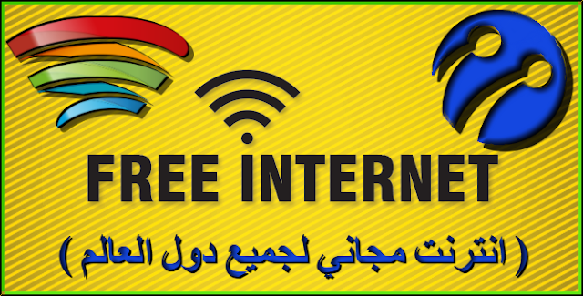 طريقة الحصول على انترنت مجاني لجميع خطوط الاتصال وتشغيله على الهواتف